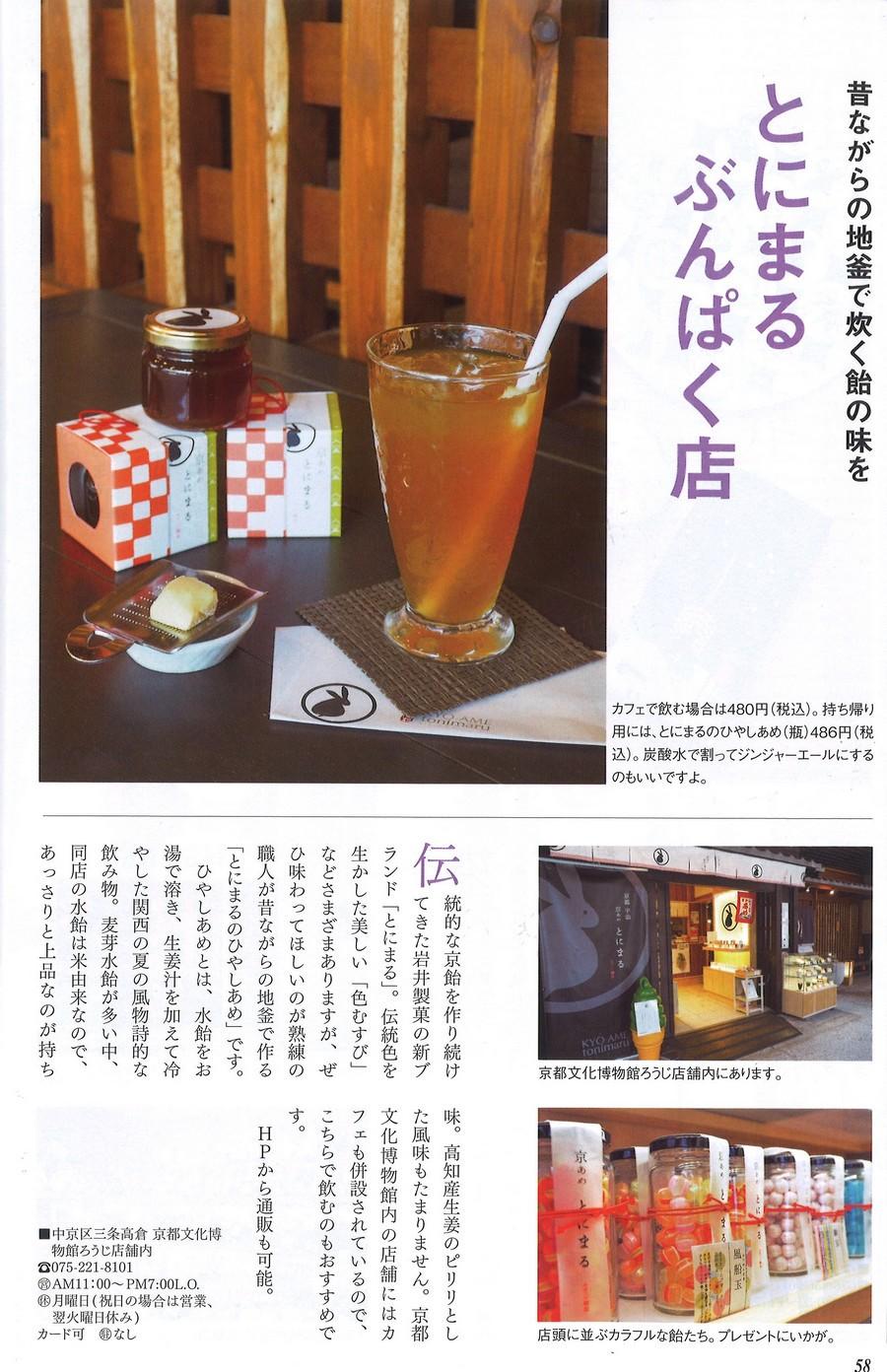 月刊京都にて「とにまるのひやしあめ」が紹介