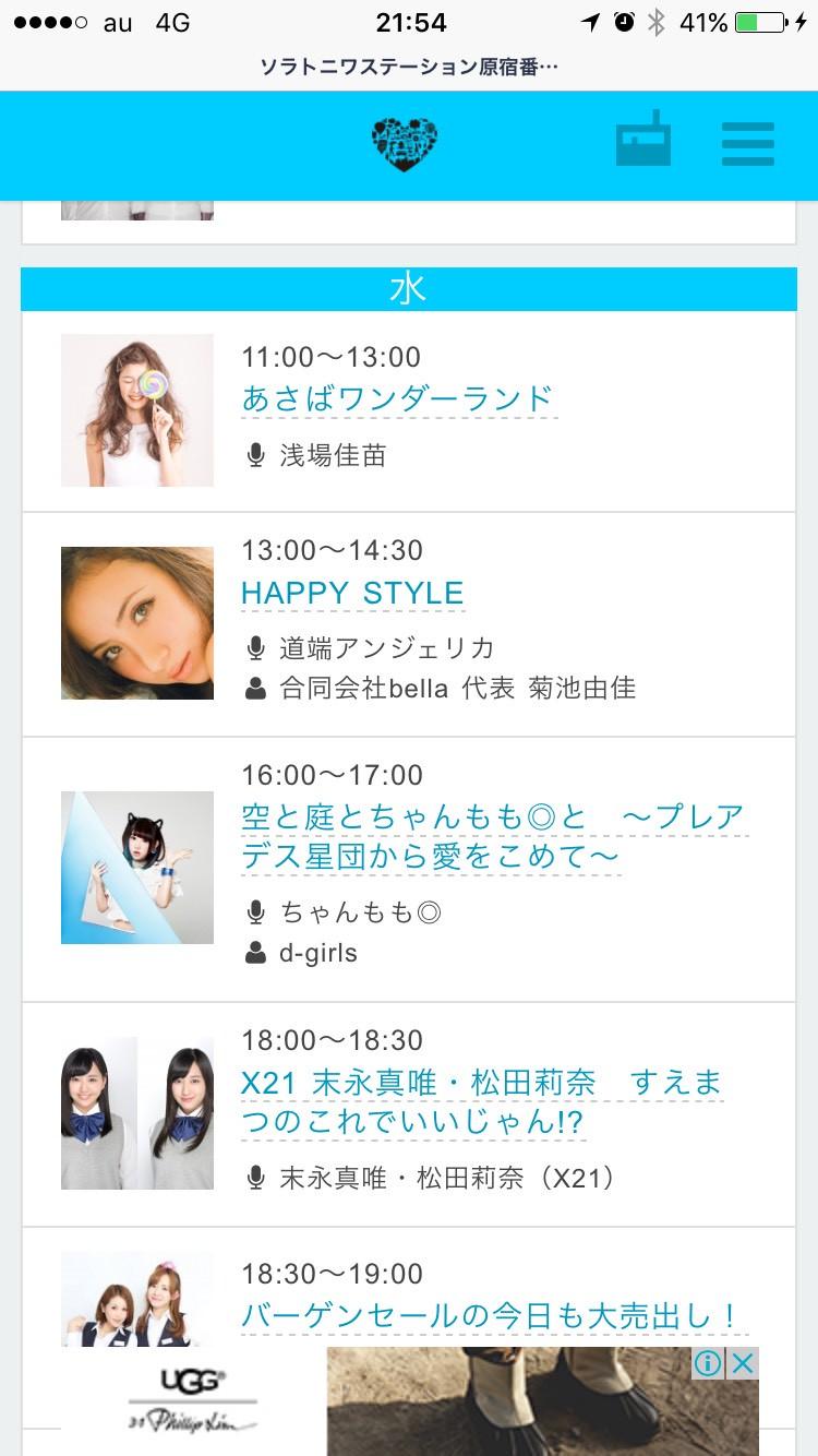 10月4日13:00- 道端アンジェリカさんのラジオ番組  HAPPY STYLEで!