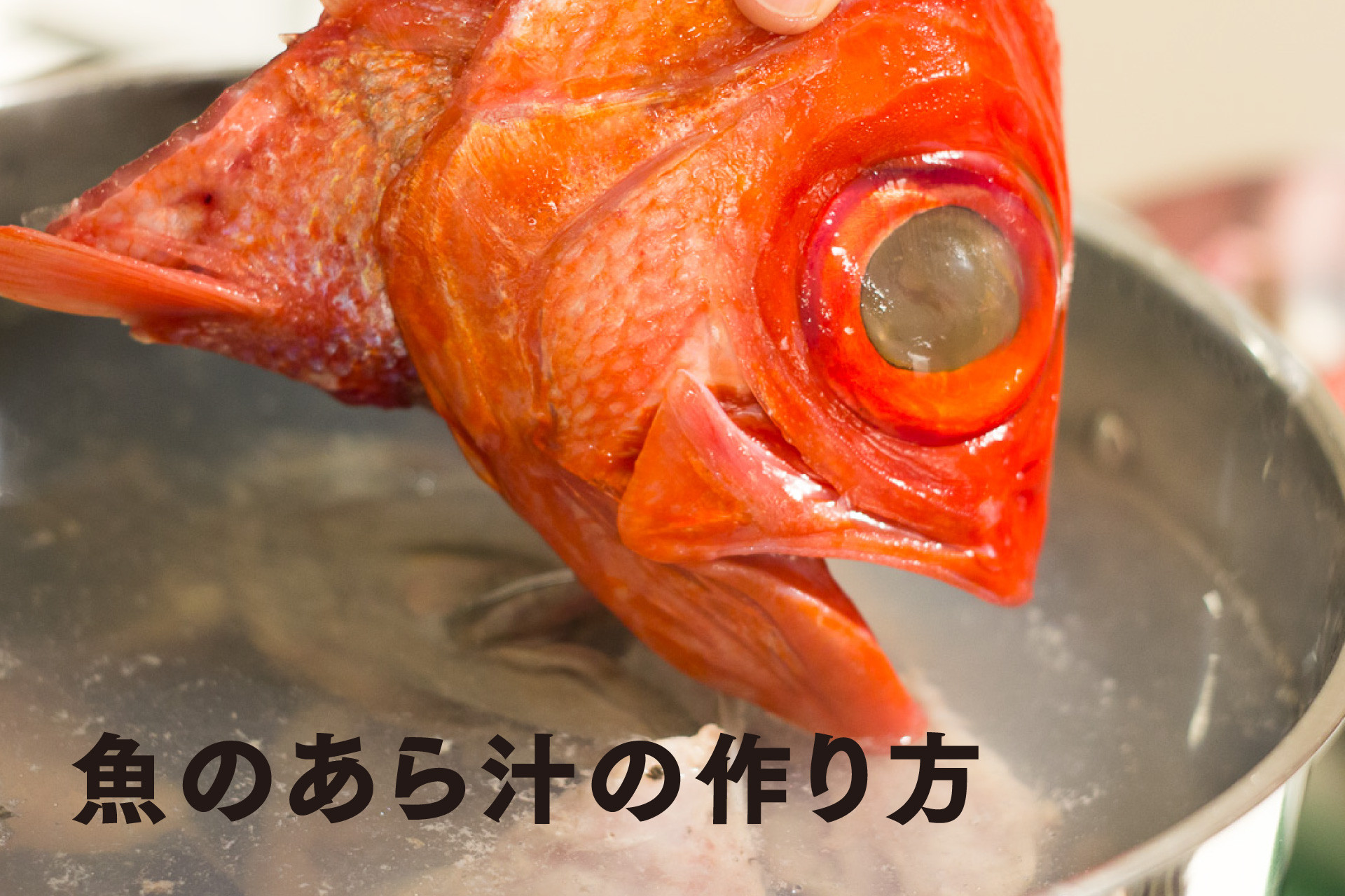 旨みたっぷり!魚のあら汁