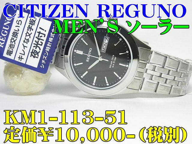 CITIZEN REGUNO MEN'S ソーラーウォッチ KM1-113-51 定価¥10,000