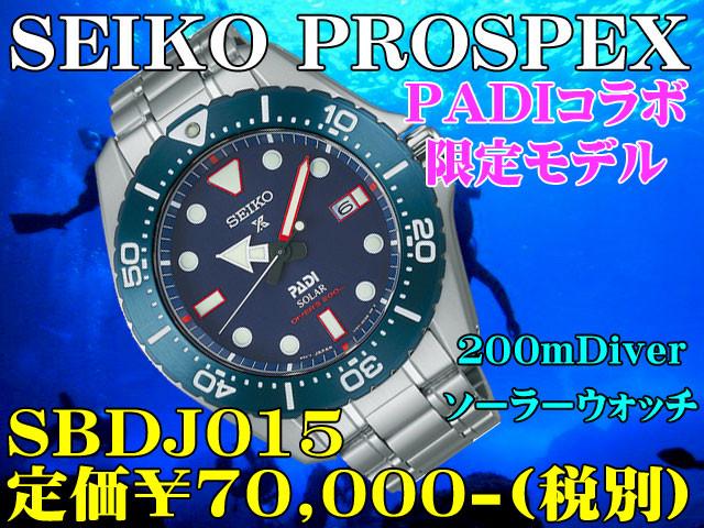 SEIKO × PADI コラボ限定 200m Diver ソーラーウォッチ SBDJ015