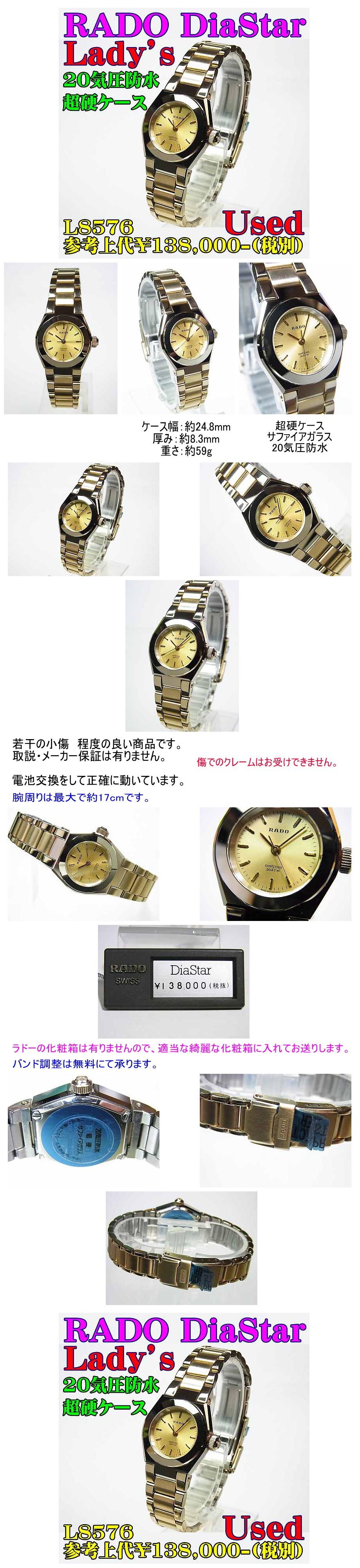 独自ホームページに付き送料無料!ラドー レディース ダイヤスター L8576 参考¥138,000-