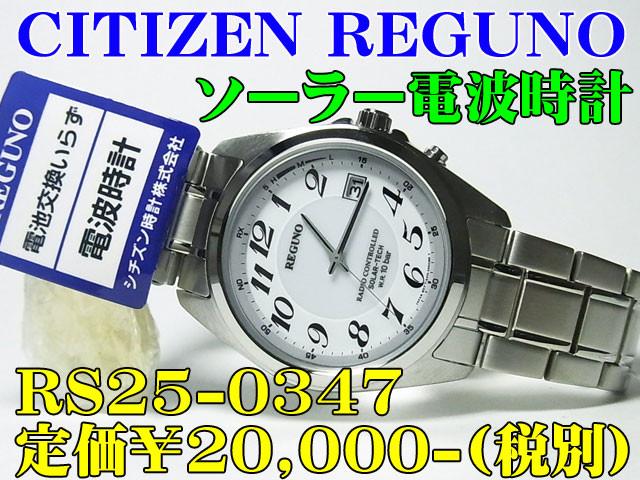 CITIZEN REGUNO ソーラー電波時計 RS25-0347 定価¥20,000-(税別)