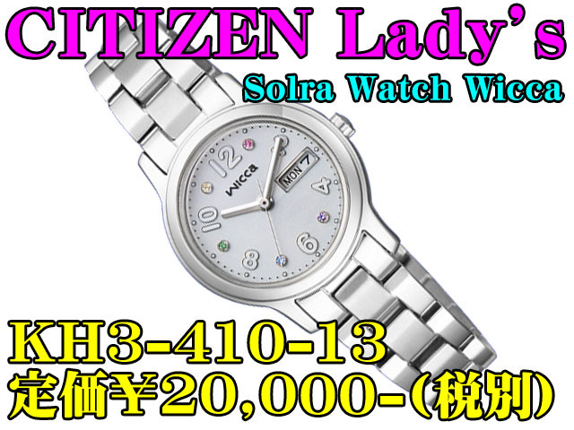 CITIZEN Wicca Lady's ソーラー KH3-410-13 定価¥20,000-税別