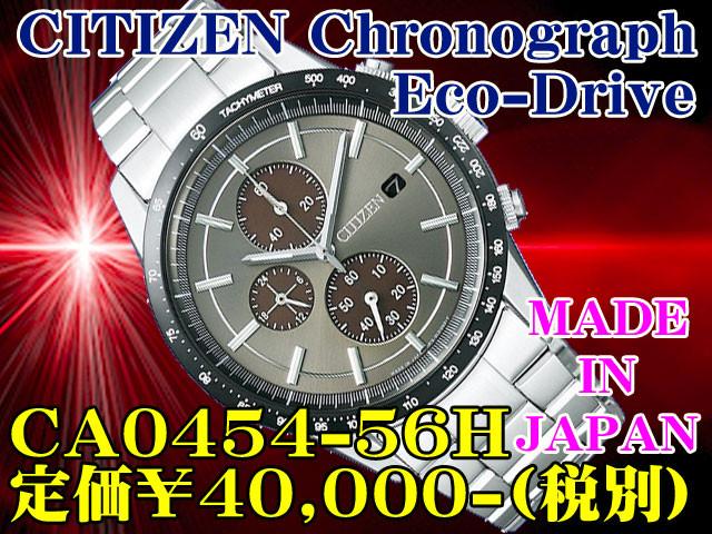 シチズン クロノグラフ Eco-Drive CA0454-56H 定価¥40,000-(税別)