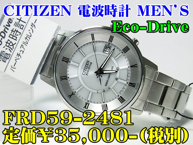 CITIZEN MEN'S Eco-Drive 電波時計 FRD59-2481 定価¥35,000-