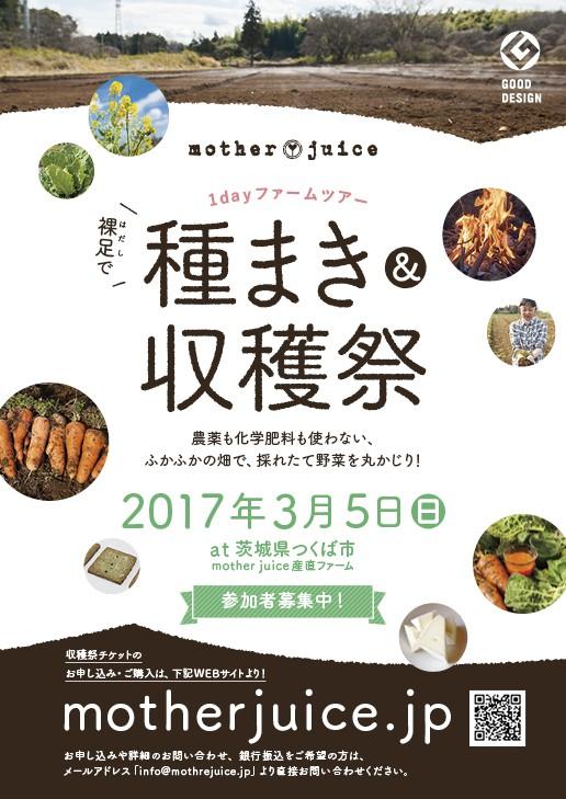 3月5日の収穫祭参加単独チケットのお申し込みスタート!