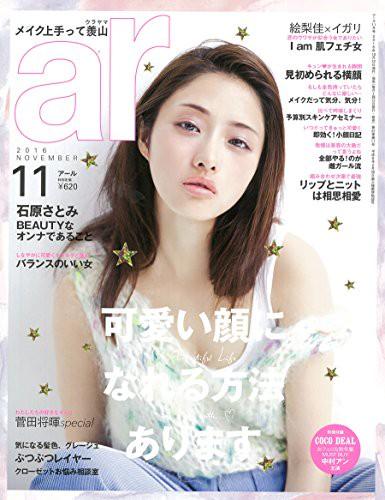 女性ファッション雑誌ar