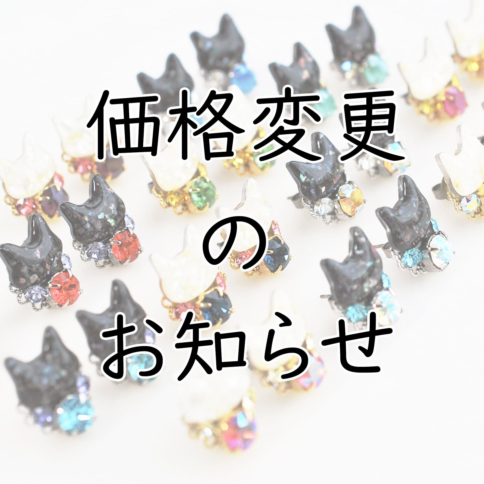 10/1(火)からの価格変更のお知らせ