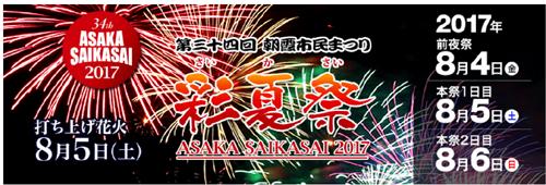 本日より朝霞市の『彩夏祭』開催!くじ引きに参加してみませんか?