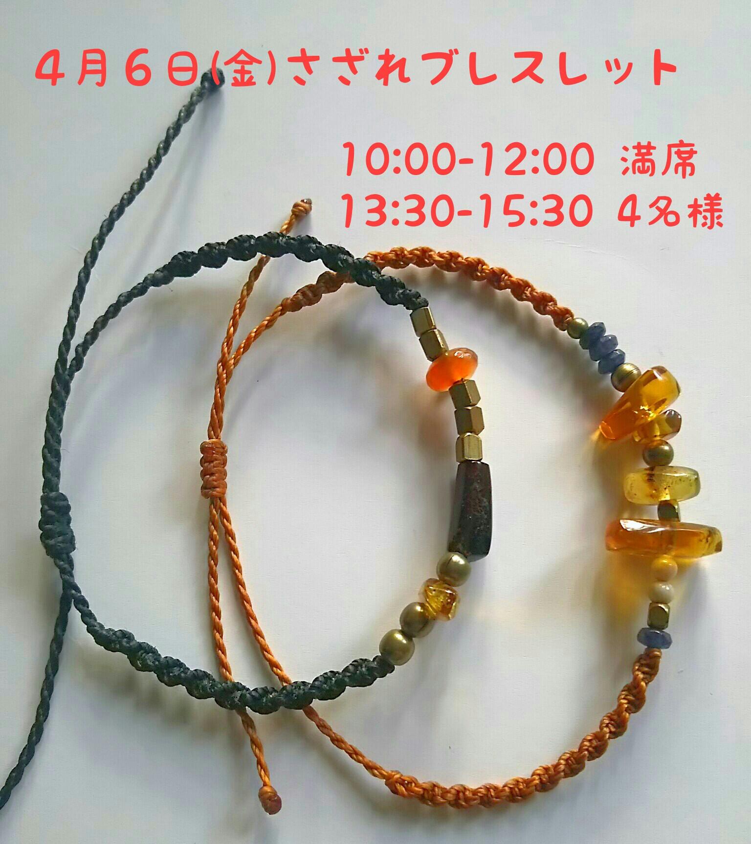 4月のマクラメ講座❇横浜・鎌倉大船教室