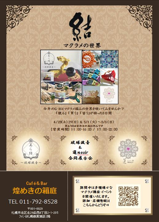 GWは札幌にて~結~マクラメの世界 作品展