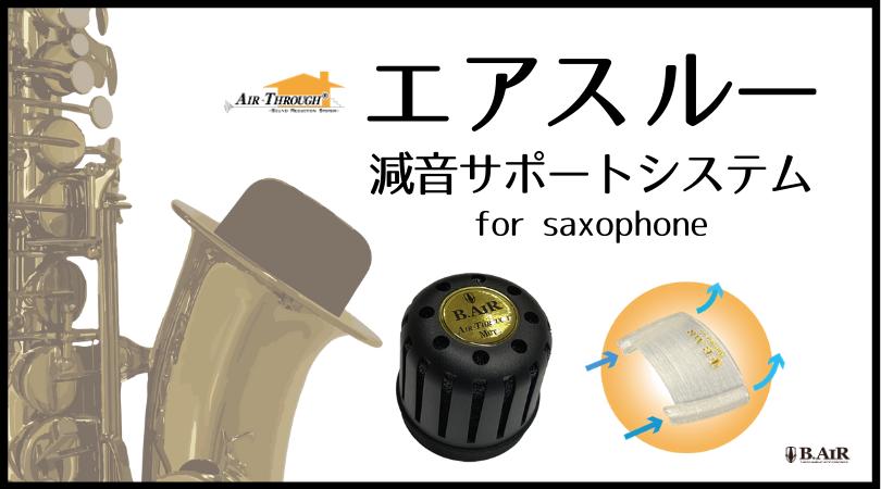 サックスの「減音奏法」をサポートする新発想のシステム