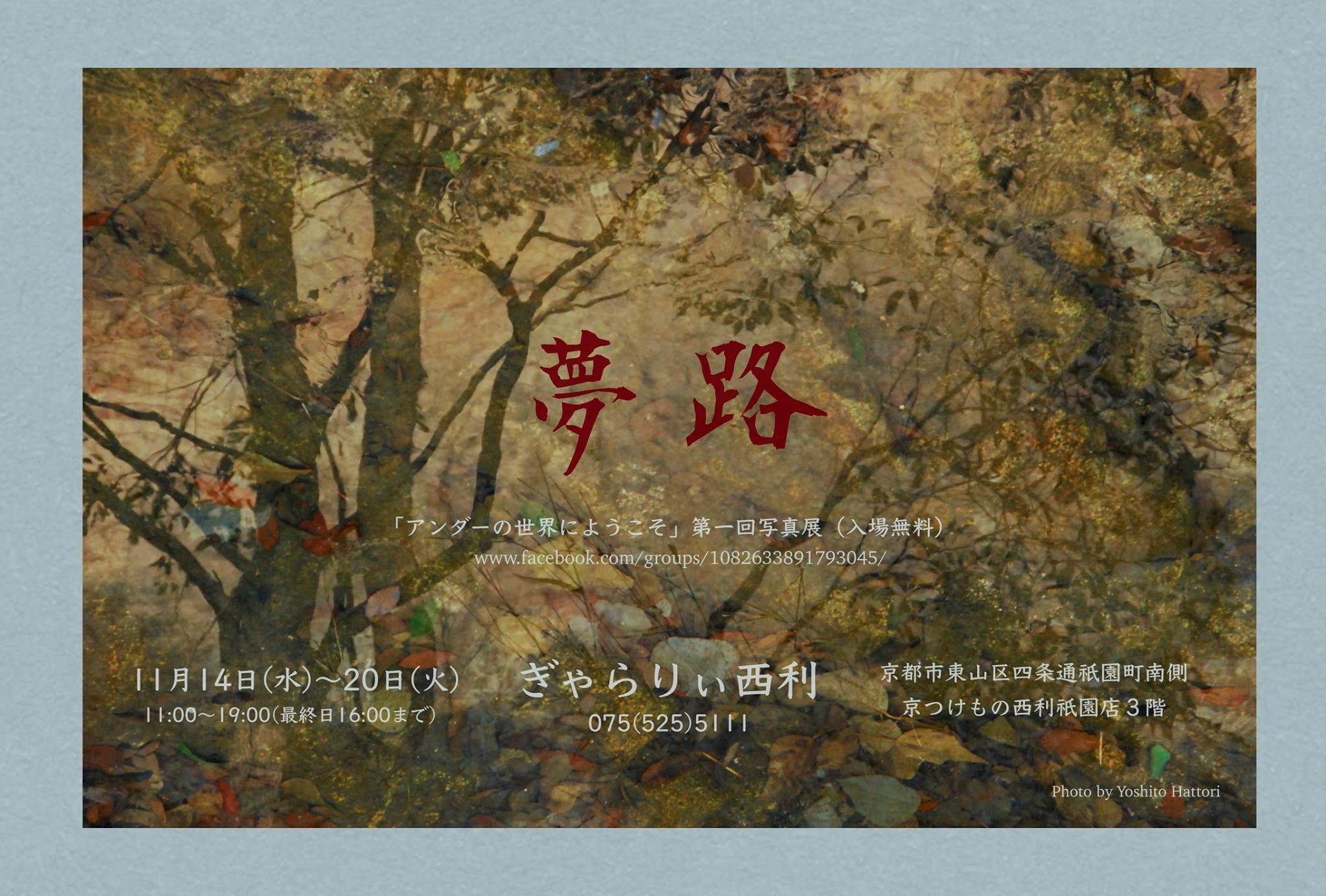 展示会名:「夢路」第一回アンダーの世界にようこそ写真展