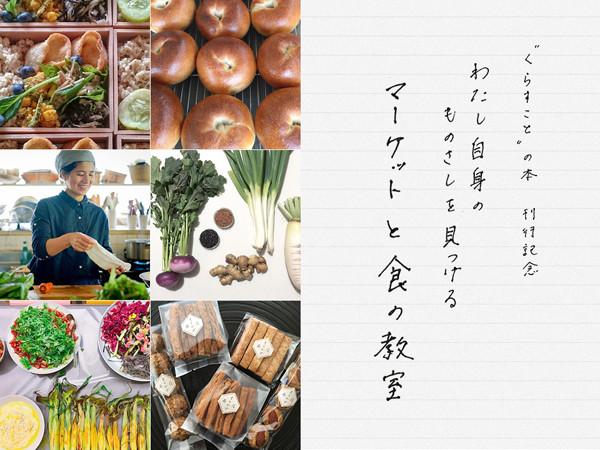 "7/27 FOG 2nd FLOOR|""くらすこと"" 全国キャラバン in 下北沢"