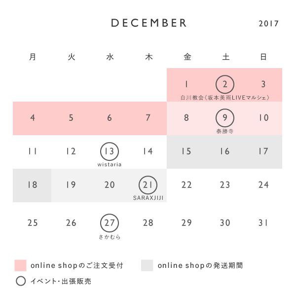 chanowa 12月の予定
