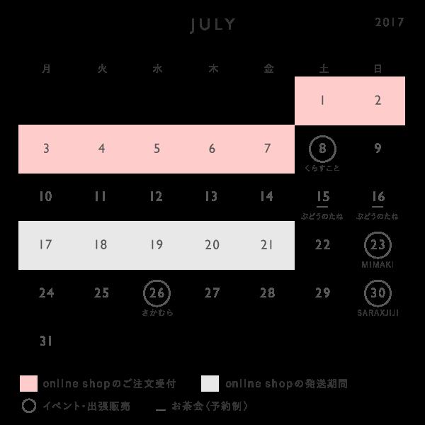 chanowa 7月の予定