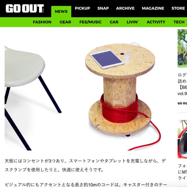 オリジナルプロダクトがGO OUT-WEBに掲載されました。
