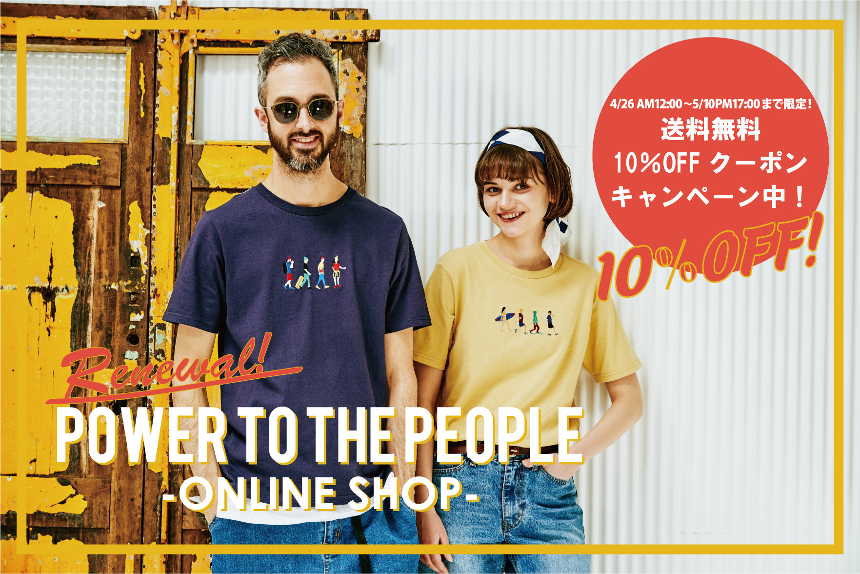POWER TO THE PEOPLE ONLINE SHOPリニューアルキャンペーン!