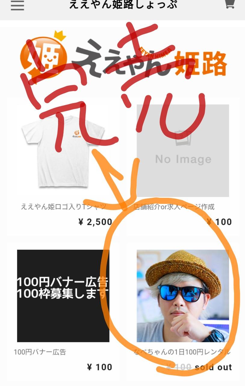 なべちゃんの1日レンタル完売しました。
