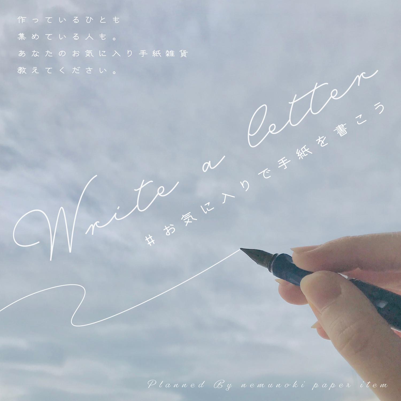 参加型企画:お気に入りで手紙を書こう