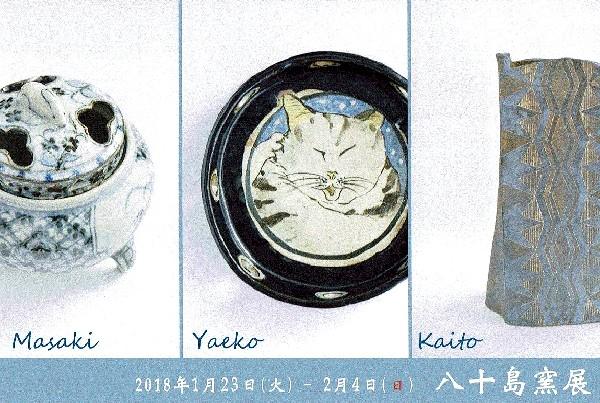 八十島窯展 1月23日(火)~2月4日(日)