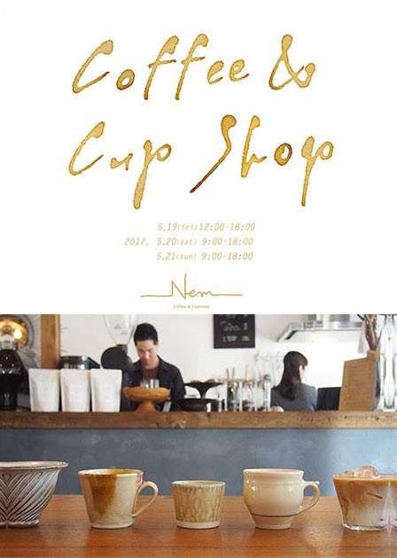 COFFEE & CUP SHOP イベントのご案内