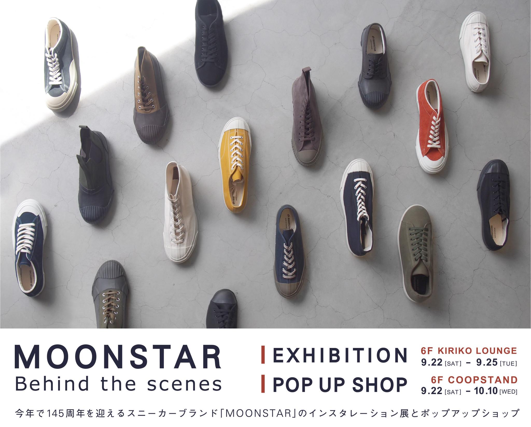 イベントのお知らせ MOONSTAR POP UP SHOP