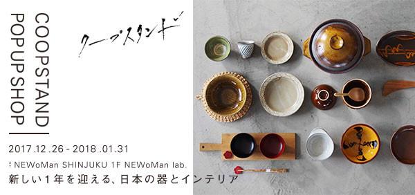 ポップアップイベントのご案内「新しい一年を迎える、日本の器とインテリア」