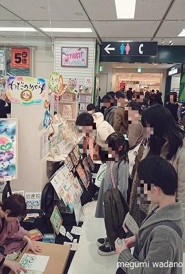 3/23・24 イベント開催