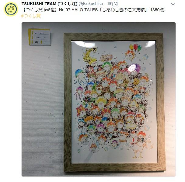 つくし賞 6位入選しました(^^)/