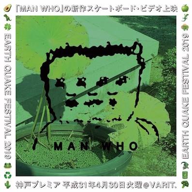 MAN WHOの試写会!!