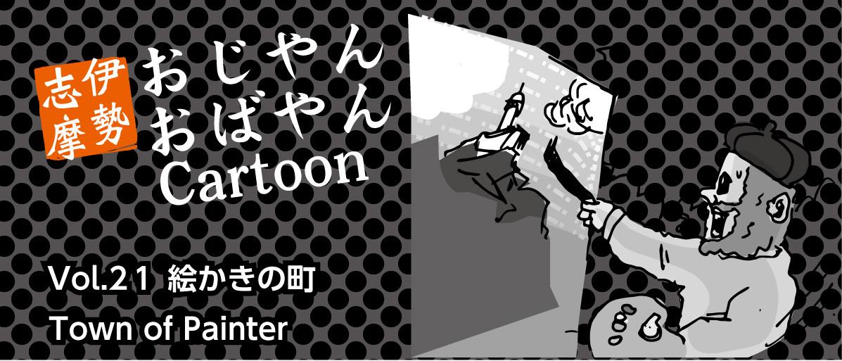 マンガ:伊勢志摩のおじやんおばやんvol.21「絵かきの町」