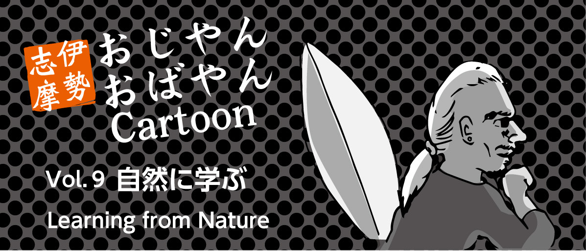 マンガ:伊勢志摩のおじやんおばやんvol.9「自然に学ぶ」