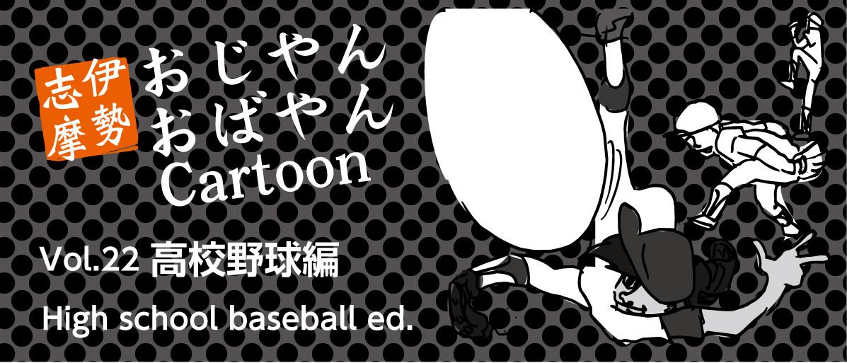 マンガ:伊勢志摩のおじやんおばやんvol.22「高校野球編」
