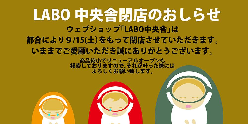LABO中央社閉店のお知らせ