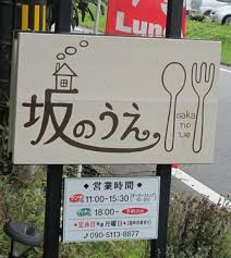 志摩市浜島町にあるオシャレなカフェレストラン「坂のうえ」