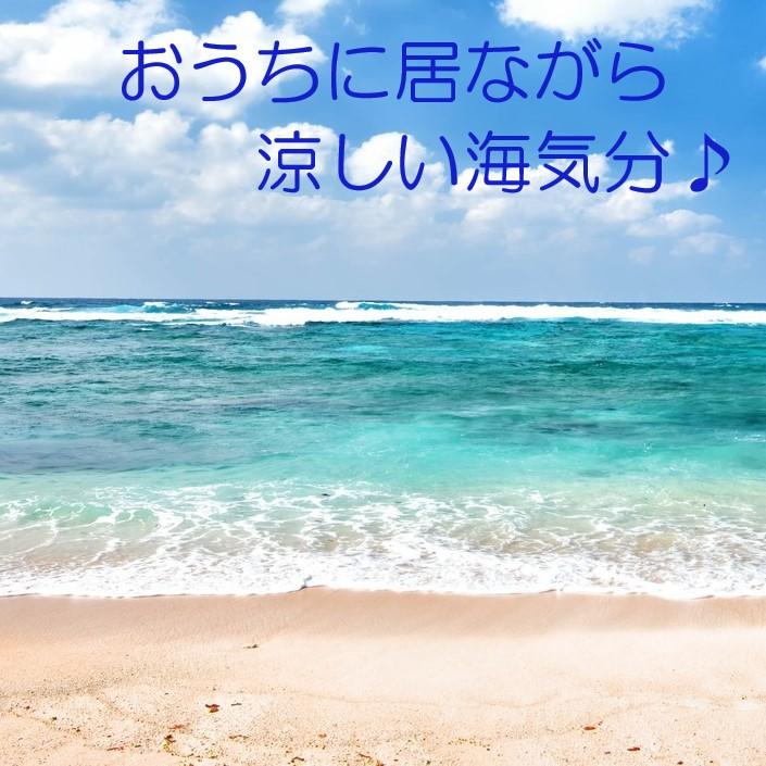 海に行かなくても涼しい気分になれる方法!