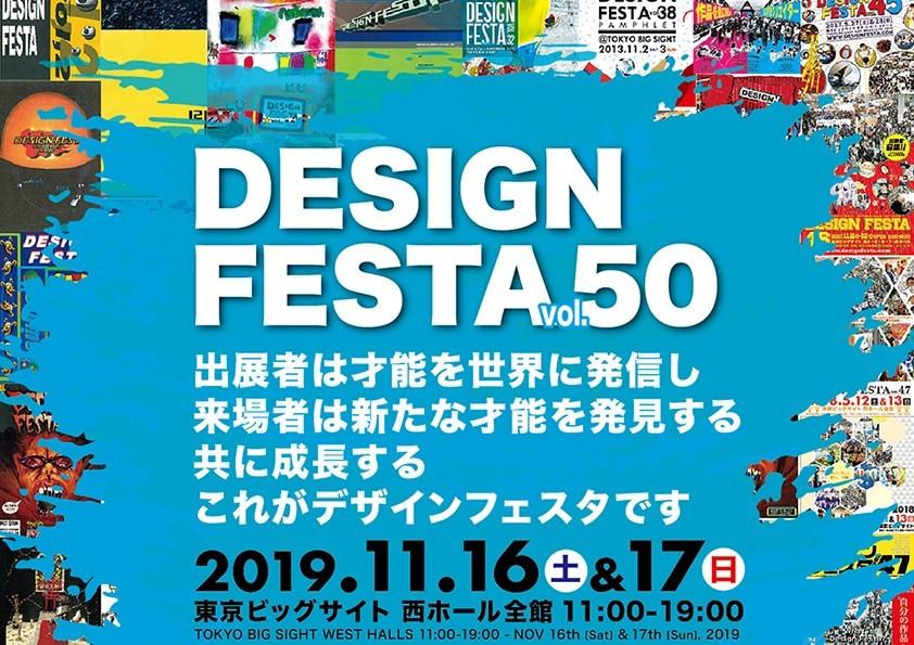 デザインフェスタvol.50に北海道から出店します!!