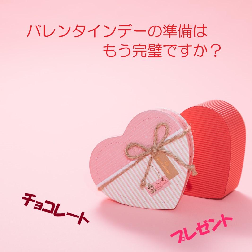 バレンタインのプレゼントは早めに準備を!