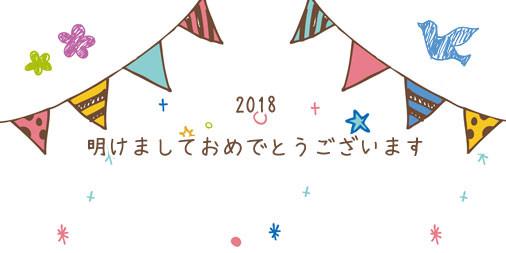 2018 明けましておめでとうございます。