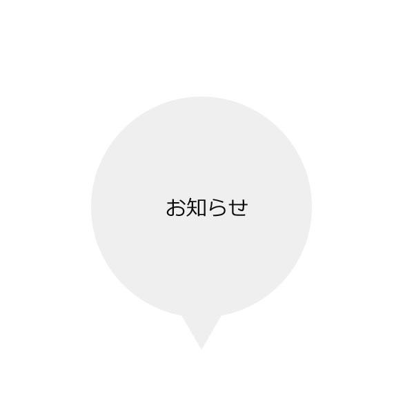 【お知らせ】新しくブログ始めました