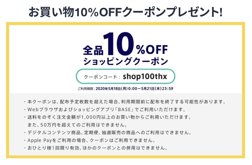 全品10%OFF ショッピングクーポン