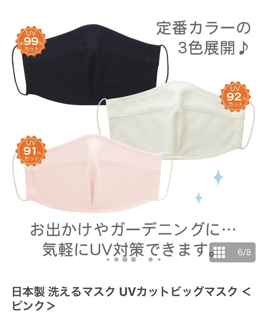 『完売』日本製 洗える UV, 保湿ビックマスク