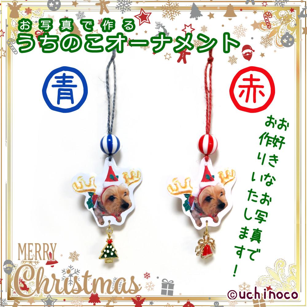 クリスマス【うちのこオーナメント】販売開始!
