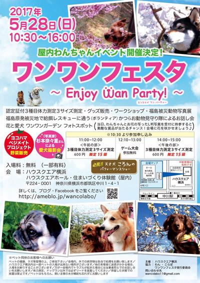 出店情報 ワンワンフェスタ2017~Enjoy Wan Party~