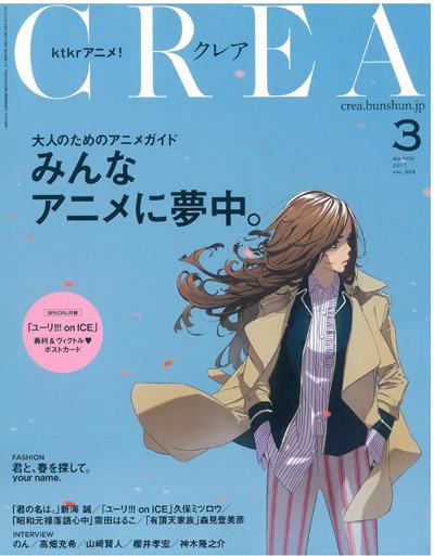 CREA 3月号みんなアニメに夢中。掲載!