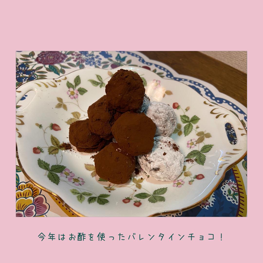 今年は「お酢×チョコ」で甘めより、ちょっぴり爽やかに!?