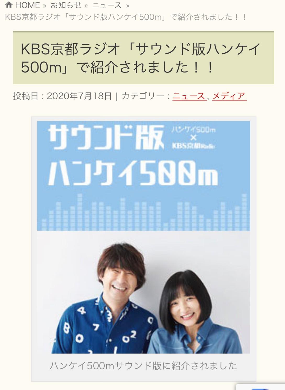 ハンケイ500  m  KBS京都ラジオで話題に…