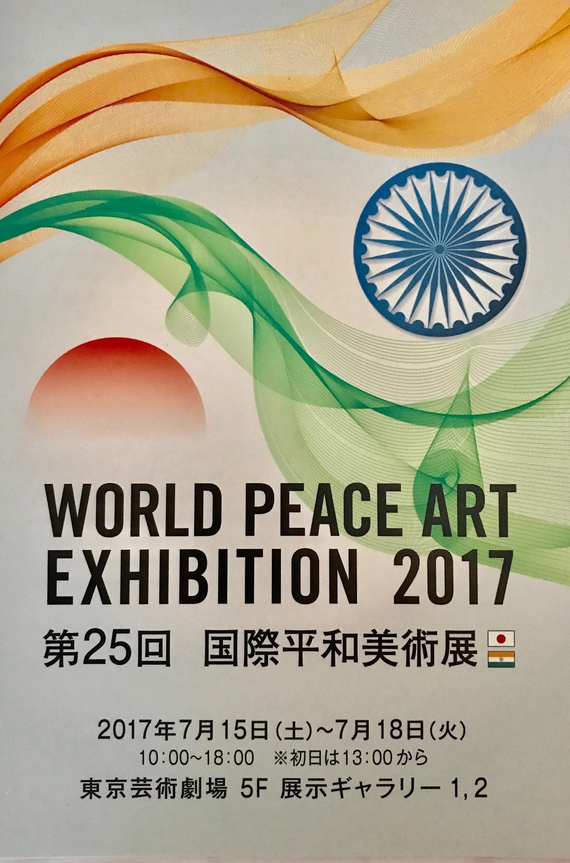 作品展示のお知らせ 第25回 国際平和美術展に参加